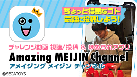 Amazing MEIJIN Channel