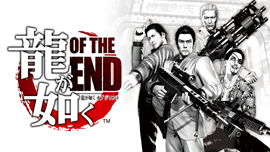 龍が如く OF THE END PlayStation®3 the Best