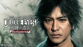 JUDGE EYES:死神の遺言 Remastered