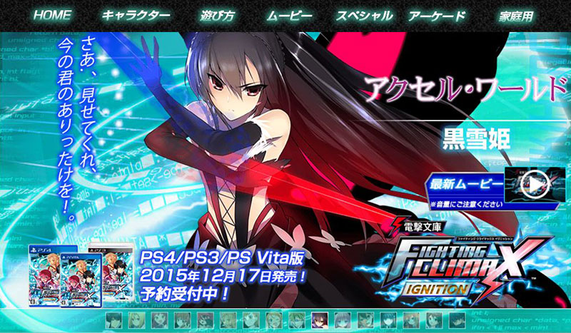 ®Vita 『電撃文庫 FIGHTING CLIMAX ...