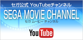 SEGA MOVIE CHANNEL -YouTube-