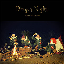 Dragon Night SEKAI NO OWARI