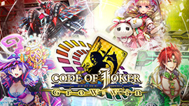 CODE OF JOKER Ver.1.4 GroW=Win