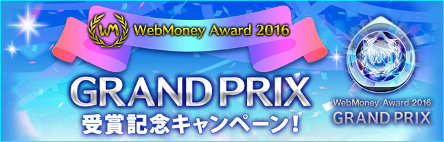 「WebMoney Award 2016」GRAND PRIX