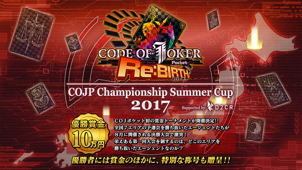 COJP Championship Summer Cup 2017 Supported by D2C R