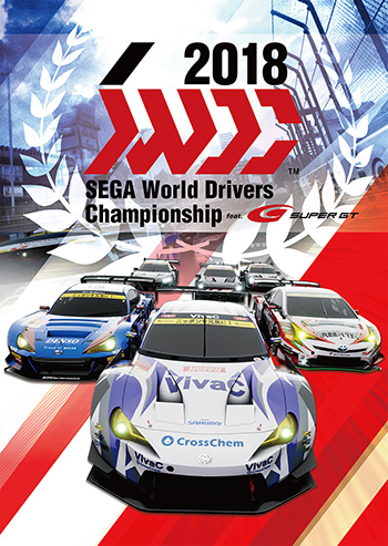 キービジュアル:SEGA World Drivers Championship