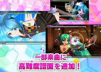 PS4®『初音ミク Project DIVA Future Tone』および「Future Tone DX」<br>高難度譜面が追加される無料のアップデートファイルが配信開始