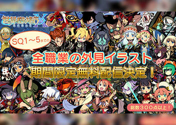 3DS『世界樹の迷宮X(クロス)』シリーズ全職業の外見イラスト期間限定無料配信決定!!