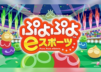 PlayStation®4/Nintendo Switch™『ぷよぷよeスポーツ』 2018年10月25日に配信決定!