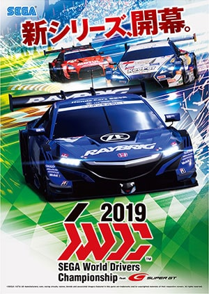SEGA World Drivers Championship 2019 1