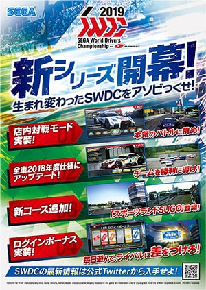 SEGA World Drivers Championship 2019 2