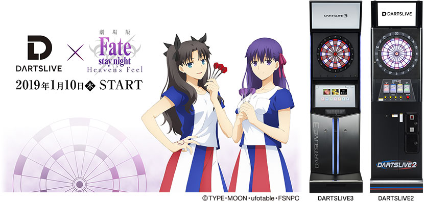 DARTSLIVE×劇場版「Fate/stay night[Heaven's Feel]」キャンペーン