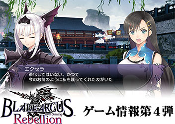 PlayStation®4/Nintendo Switch™『BLADE ARCUS Rebellion from Shining』 ゲーム情報第4弾を公開!