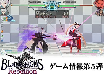PlayStation®4/Nintendo Switch™『BLADE ARCUS Rebellion from Shining』 ゲーム情報第5弾を公開!