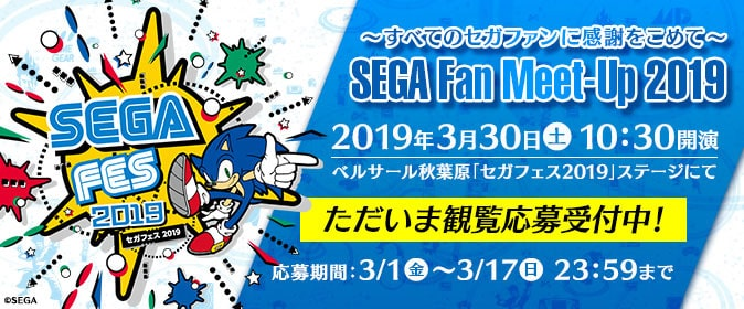 SEGA Fan Meet-Up 2019