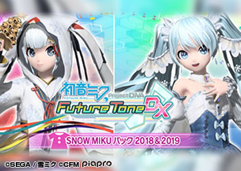 PS4「初音ミク Project DIVA FT / DX」SNOW MIKU パック 2018&2019配信決定!