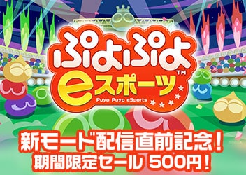 PlayStation4/Nintendo Switch™『ぷよぷよeスポーツ』 新モード配信直前記念!500円(税込)でご購入いただける期間限定セール実施!