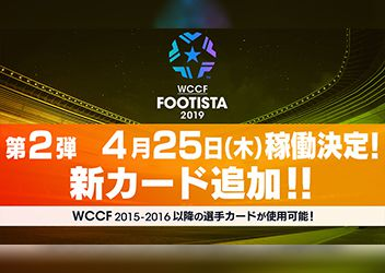 「WCCF FOOTISTA 2019 第2弾」 4月25日(木)より稼働開始!